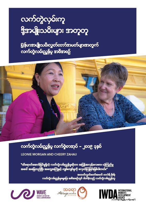 MYANMAR WOMEN PARLIAMENTARIANS MENTORING HANDBOOK 2019 (BURMESE)