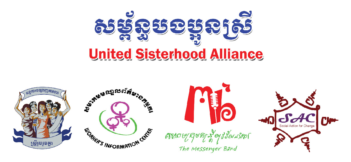 Image of United Sisterhood logo